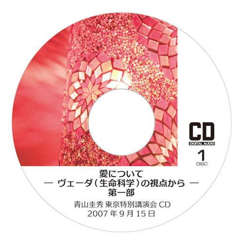 CD『愛について ─ヴェーダ(生命科学)の視点から─』 <br />第一部(2007年9月15日 東京特別講演会)