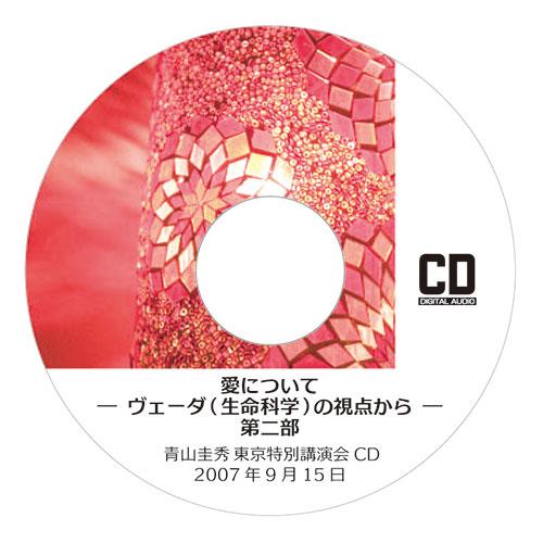 CD『愛について ─ヴェーダ(生命科学)の視点から─』 <br />第二部(2007年9月15日 東京特別講演会)