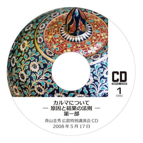 CD『カルマについて ─原因と結果の法則─』 <br />第一部(2008年5月17日 広島特別講演会)