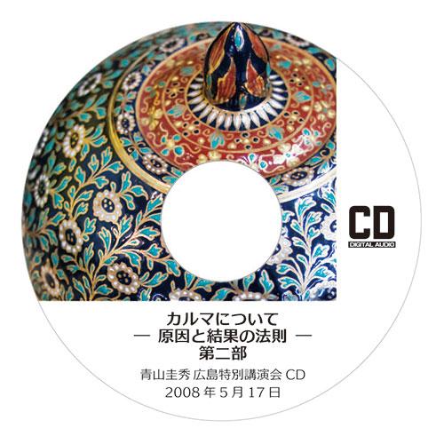 CD『カルマについて ─原因と結果の法則─』 <br />第二部(2008年5月17日 広島特別講演会)