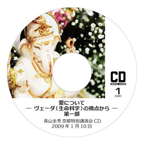 CD『愛について ─ヴェーダ(生命科学)の視点から─』<br /> 第一部(2009年1月10日 京都特別講演会)