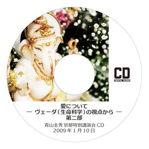 CD『愛について ─ヴェーダ(生命科学)の視点から─』 <br />第二部(2009年1月10日 京都特別講演会)