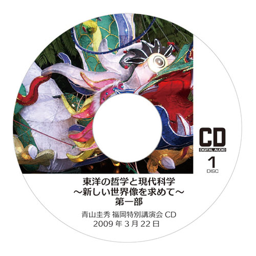 CD『東洋の哲学と現代科学 〜新しい世界像を求めて〜』<br />第一部 (2009年3月22日 福岡特別講演会)