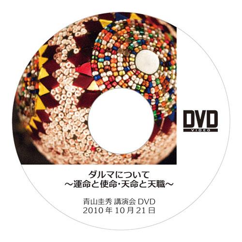 DVD『ダルマについて 〜運命と使命・天命と天職〜』(2010年10月21日)