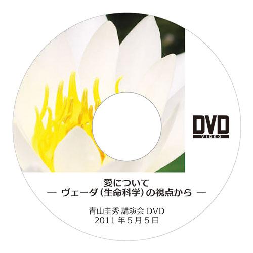 DVD『愛について ─ヴェーダ(生命科学)の視点から─』(2011年5月5日)