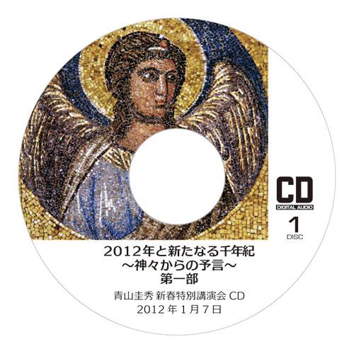 CD『2012年と新たなる千年紀 〜神々からの予言〜』 <br />第一部(2012年1月7日 新春特別講演会)