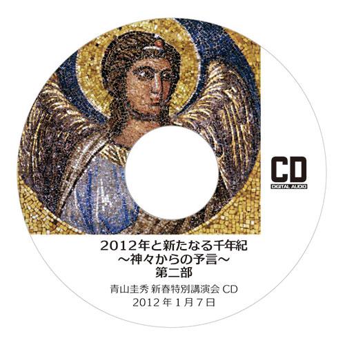 CD『2012年と新たなる千年紀 〜神々からの予言〜』<br />第二部 (2012年1月7日 新春特別講演会)