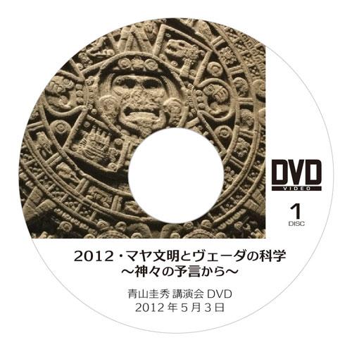 DVD『2012・マヤ文明とヴェーダの科学 〜神々の予言から〜』(2012年5月3日)