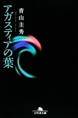 『アガスティアの葉』文庫本