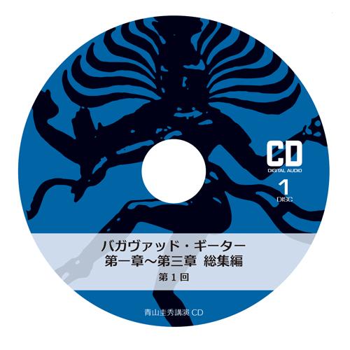 『バガヴァッド・ギーター』第一章〜第三章・総集編(CD2枚組×11回分)