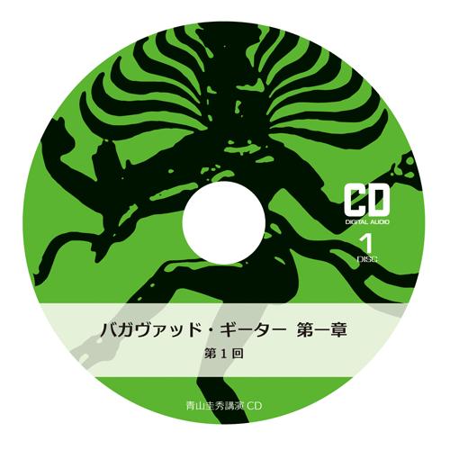 『バガヴァッド・ギーター』第一章(CD2枚組×14回分)