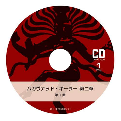 『バガヴァッド・ギーター』第二章(CD2枚組×17回分)