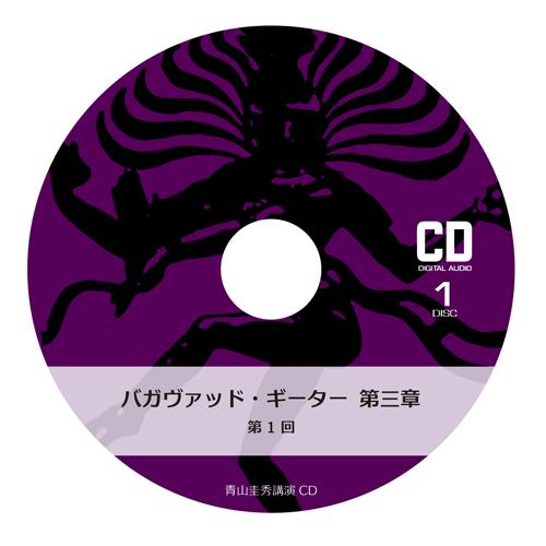 『バガヴァッド・ギーター』第三章(CD2枚組×9回分+1枚)