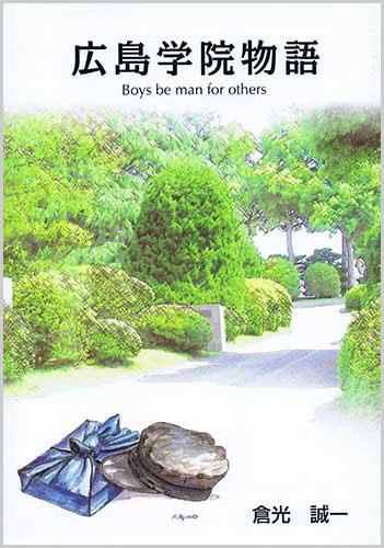 『広島学院物語』