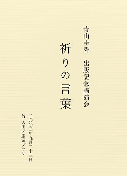 DVD『祈りの言葉』出版記念講演会(2003年9月23日)