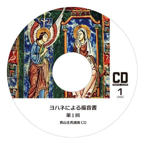 『ヨハネによる福音書』全4集Ⅰ(CD2枚組×9回分)