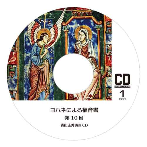 『ヨハネによる福音書』全4集Ⅱ(CD2枚組×9回分)