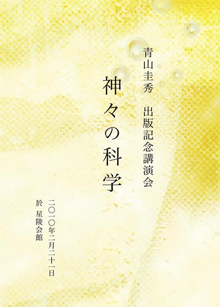 DVD『神々の科学』出版記念講演会(2010年2月21日)
