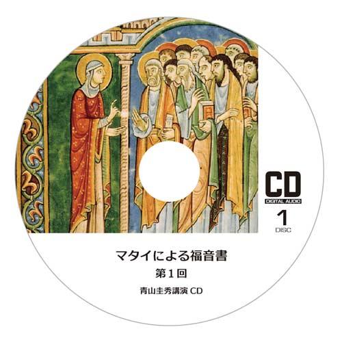 『マタイによる福音書』1(CD2枚組×10回分)