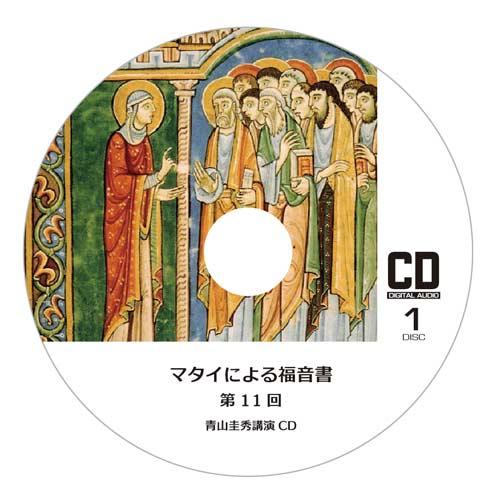 『マタイによる福音書』2(CD2枚組×10回分)