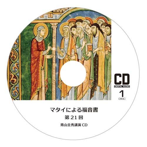 『マタイによる福音書』3(CD2枚組×10回分)