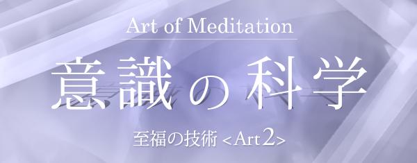 【意識の科学<Art of Meditation>】 至福の技術 プログラム