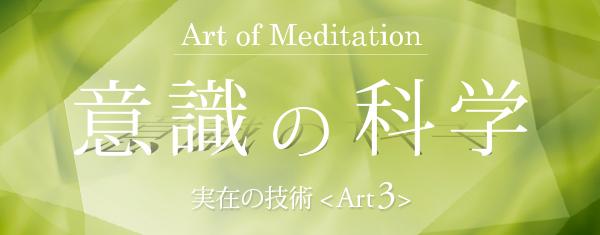 【意識の科学<Art of Meditation>】 実在の技術 プログラム