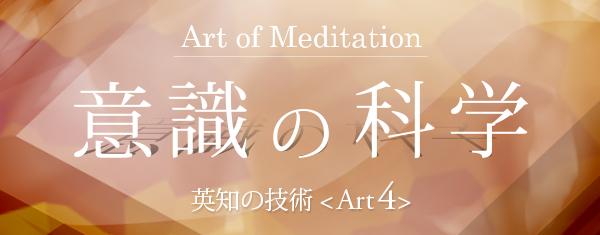 【意識の科学<Art of Meditation>】英知の技術 プログラム