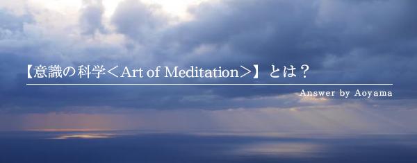 【意識の科学<Art of Meditation>】とは?
