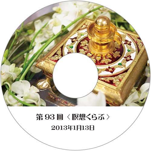 【 CD定期便(12回) 】<瞑想くらぶ>2018年1月開始コース