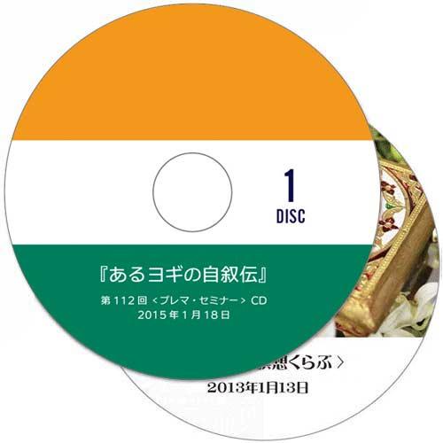 【 CD定期便(24回) 】<プレマ・セミナー><瞑想くらぶ>2018年1月開始コース