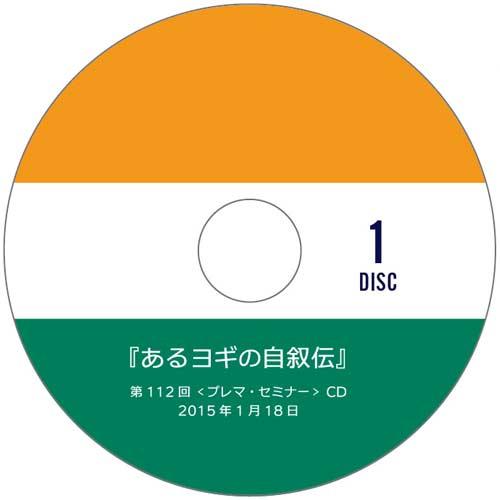 【 CD定期便(12回) 】<プレマ・セミナー>2018年1月開始コース