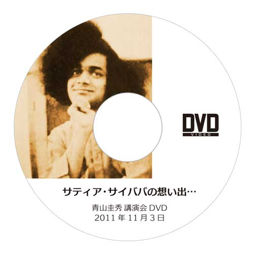 DVD『サティア・サイババの想い出…』(2011年11月3日)