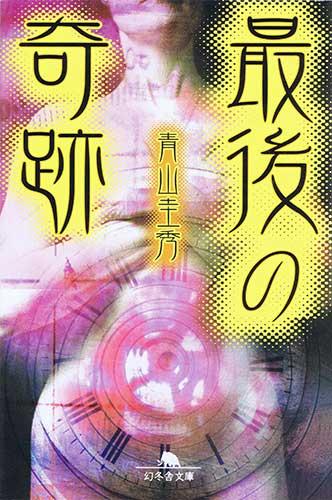 『最後の奇跡』文庫本