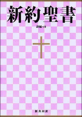 『新約聖書』