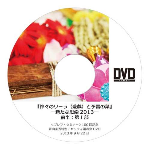 DVD『神々のリーラ(遊戯)と予言の葉』―新たな思索2013―<br />前半:第Ⅰ部(2013年9月22日)