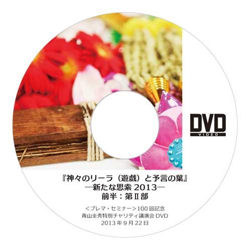DVD『神々のリーラ(遊戯)と予言の葉』―新たな思索2013―<br />前半:第Ⅱ部(質疑応答)(2013年9月22日)