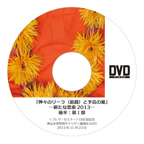DVD『神々のリーラ(遊戯)と予言の葉』―新たな思索2013― <br />後半 第Ⅰ部&第Ⅱ部(2013年11月23日)