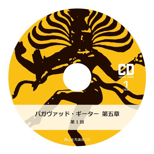 『バガヴァッド・ギーター』第五章(CD2枚組×8回分)