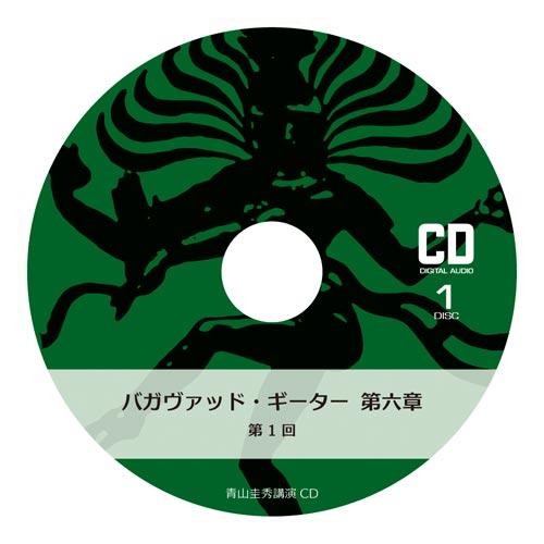 『バガヴァッド・ギーター』第六章(CD2枚組×14回分)