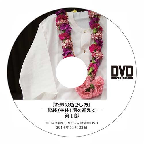 DVD『終末の過ごし方』―臨終(林住)期を迎えて― 第Ⅰ部&第Ⅱ部(2014年11月23日)