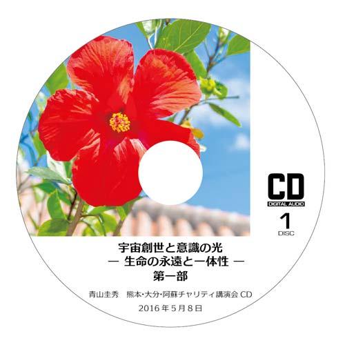 CD『宇宙創世と意識の光 ─生命の永遠と一体性─』 <br />第一部(2016年5月8日 熊本・大分・阿蘇チャリティ講演会)