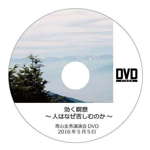 DVD『効く瞑想 〜人はなぜ苦しむのか〜』(2016年5月5日)