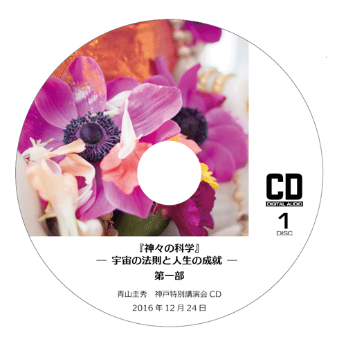 CD 『神々の科学 ―宇宙の法則と人生の成就―』<br />第一部(2016年12月24日 神戸特別講演会)