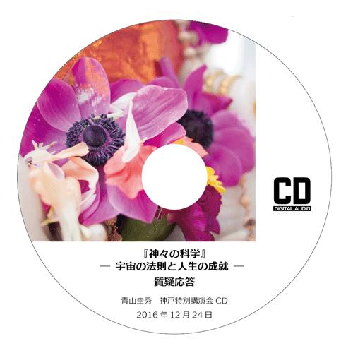 CD 『神々の科学 ―宇宙の法則と人生の成就―』<br />質疑応答(2016年12月24日 神戸特別講演会)