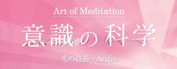 meditation-a6