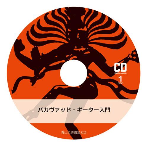 CD 決定版!『バガヴァッド・ギーター』入門