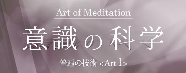 【意識の科学<Art of Meditation>】 普遍の技術<Art1>プログラム